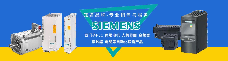 上海腾希电气西门子代理商