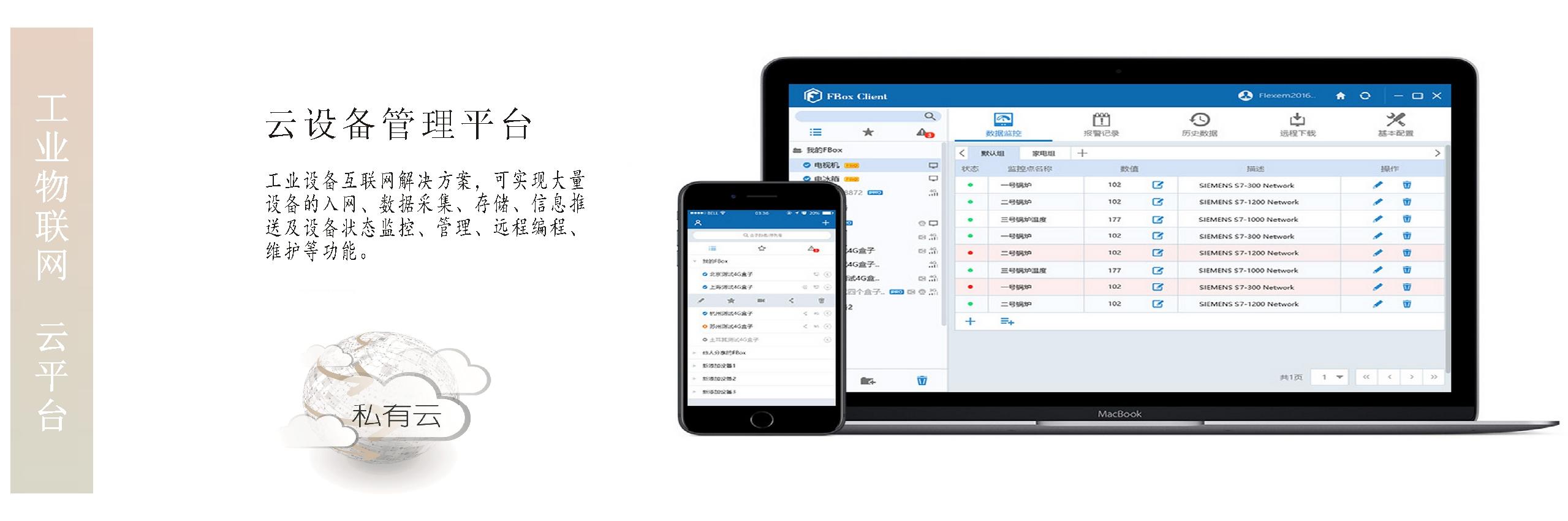 佳控科技(杭州)有限公司