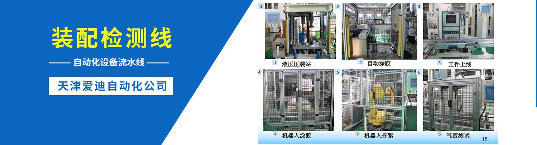 天津爱迪自动化科技有限公司
