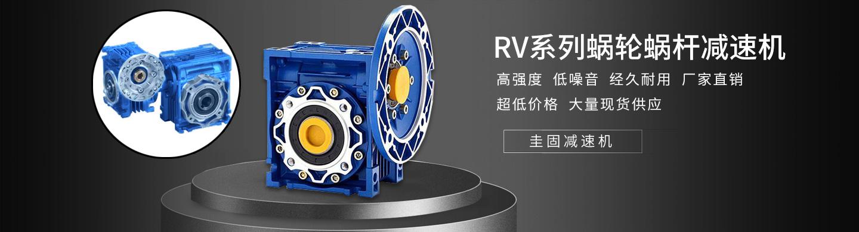 上海圭固减速机