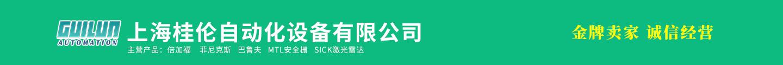上海桂伦自动化设备有限公司张伟