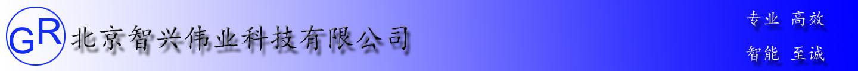 北京智兴伟业科技有限公司