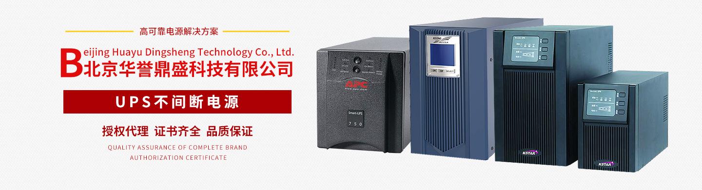 北京华誉鼎盛有限公司