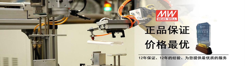 台湾明纬电源新力泰销售中心