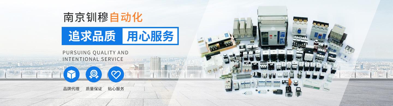 南京钏穆自动化科技有限公司