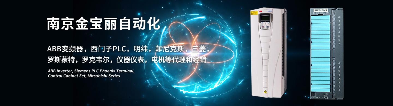 南京金宝丽自动化科技有限公司