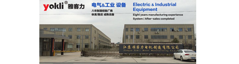 无锡雅客力电气设备有限公司