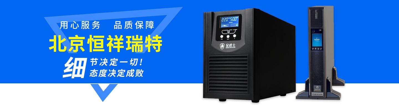 恒祥瑞特 UPS电源 蓄电池