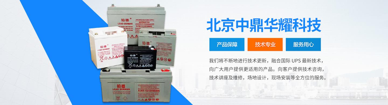 北京中鼎华耀科技有限公司