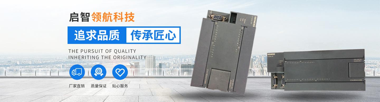 北京启智领航科技有限公司