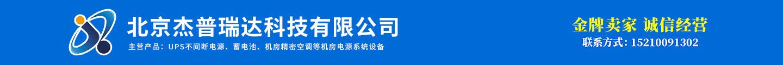 北京杰普瑞达科技有限公司