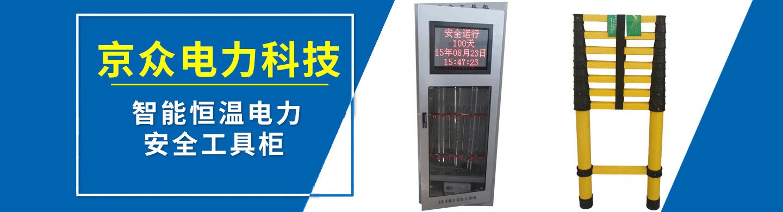 石家庄京众电力科技有限公司