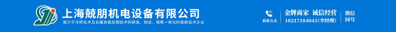 上海兢朋机电设备有限公司