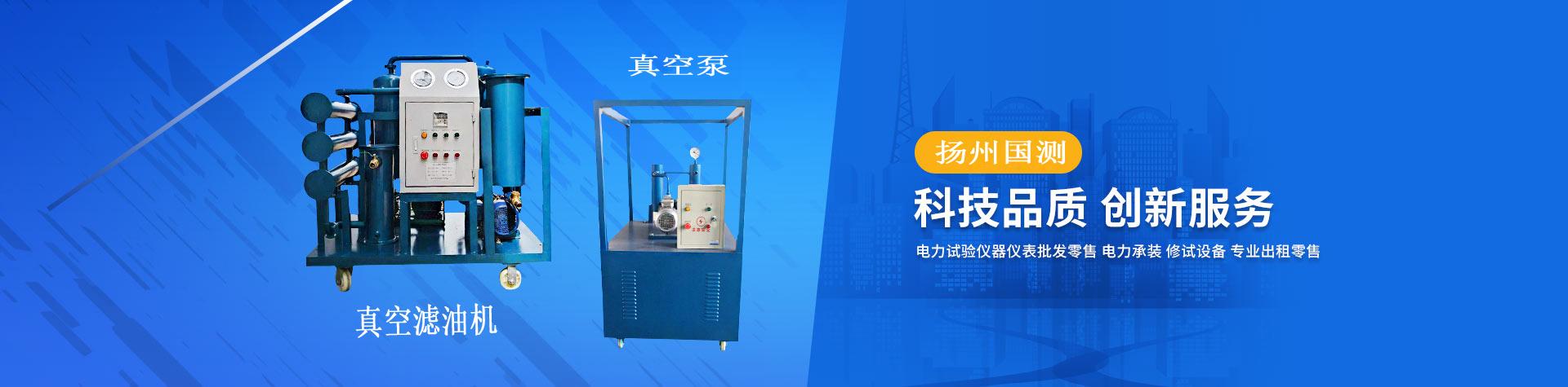 扬州国测电气有限公司