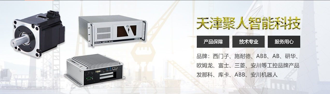 天津聚人智能科技有限公司