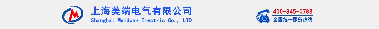 上海美端电气