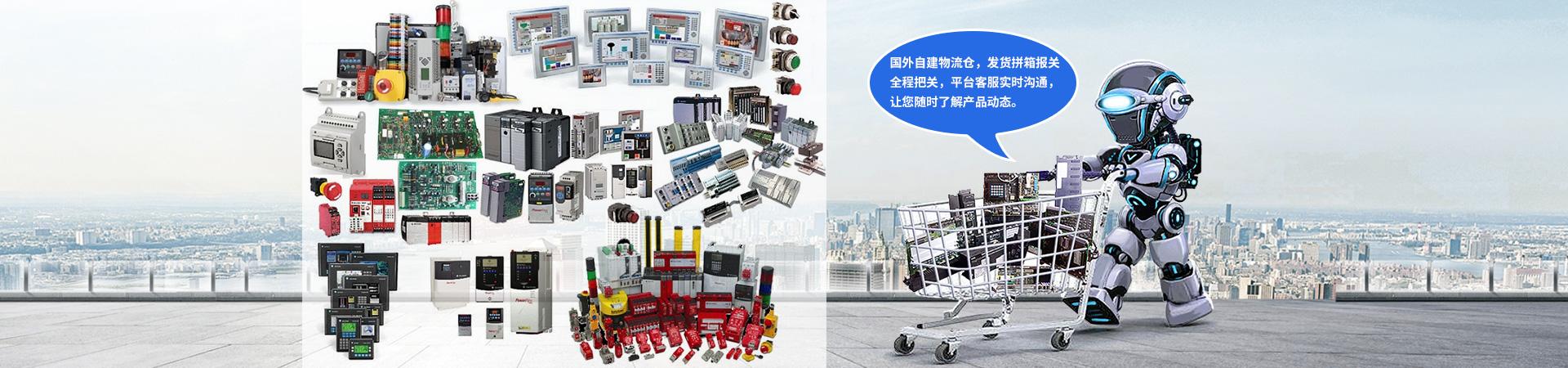 进口工控产品直销店