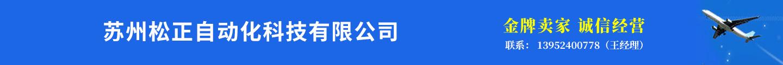 苏州松正自动化科技有限公司