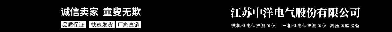 江苏中洋电气股份有限公司