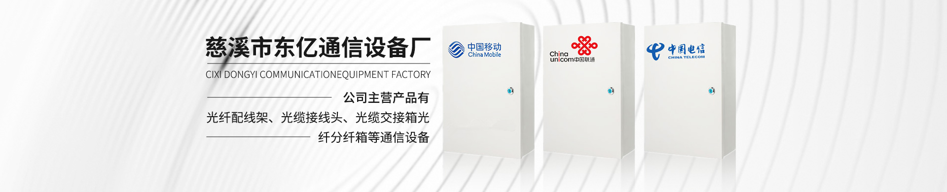 慈溪市东亿通信设备厂