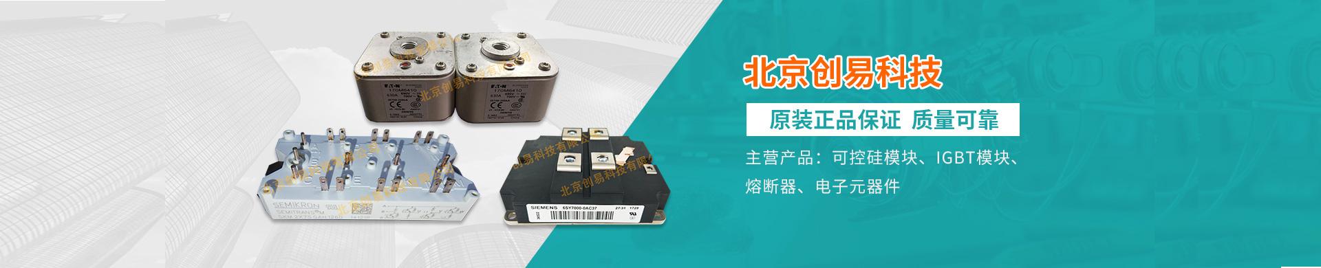 北京创易科技有限公司