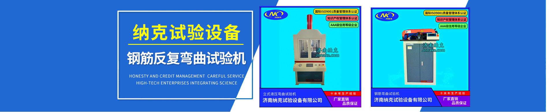 济南纳克试验设备有限公司实体