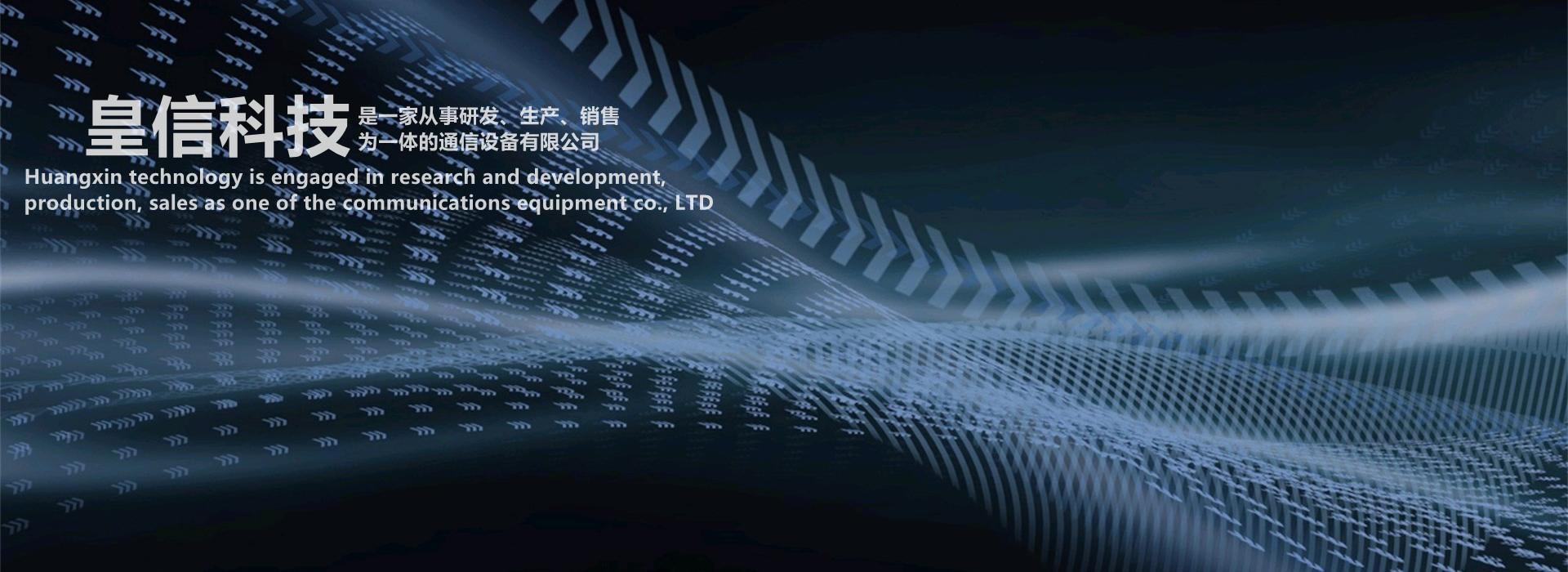 宁波皇信科技