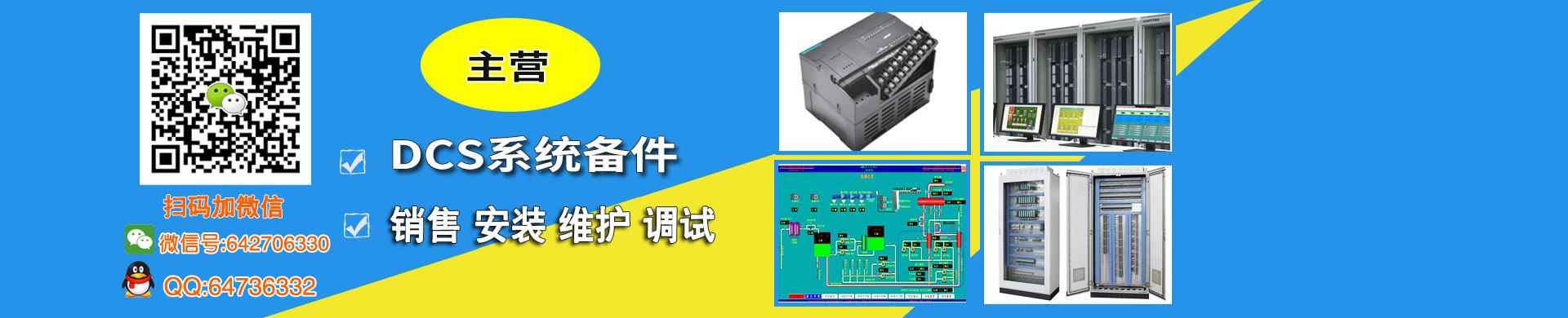 DCS工控备件