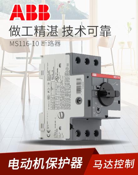 ABB电动机保护器 MS116-10 马达控制 断路器 原装正品6.3-10A